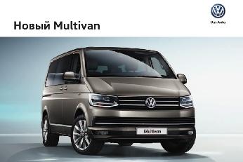 Каталог Volkswagen T6 для России