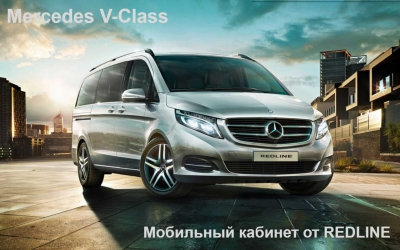 тюнинг Mecedes V-Class